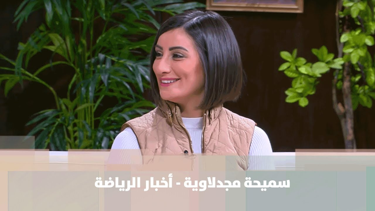 Photo of سميحة مجدلاوية – أخبار الرياضة – رياضة – الرياضة