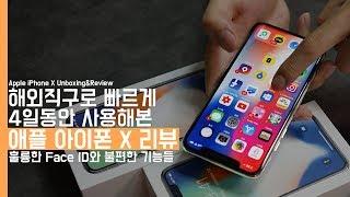 애플 아이폰 X 4일간 사용해본 자세한 사용기. 훌륭한 Face ID와 불편한 기능들(Apple iPhone X Unboxing&Review)