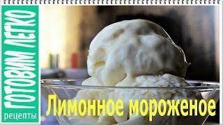 Как сделать мороженое. Домашнее мороженое с лимоном и ванилью
