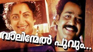 Vaalinmel Poovum... | Super Hit Malayalam Movie | Pavithram | Evergreen Video Song