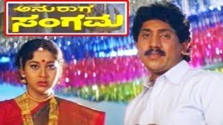 Anuraga Sangama || Kannada Full Length Movie