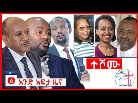 የዕለቱ ዜና   Andafta Daily Ethiopian News   March 11 ,2020   Ethiopia