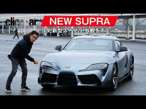 【新型スープラ、市販モデル登場】なんと4気筒エンジンも設定。2シーター・ハッチ・FRの伝統的スポーツ[clicccar公式 第2チャンネルです]