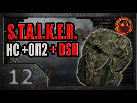 S.T.A.L.K.E.R. Народная солянка ОП-2 DSH mod #12. Тайник Кости в Х-18.