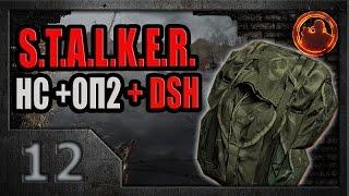 S.T.A.L.K.E.R. Народная солянка ОП 2 DSH mod #12. Тайник Кости в Х 18.