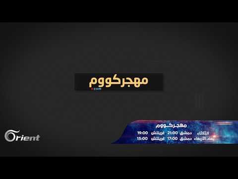 في الحلقة القادمة من برنامج مهجركووم - ماهو مصير اللاجئين العالقين في الجزر اليونانية ؟  - نشر قبل 43 دقيقة