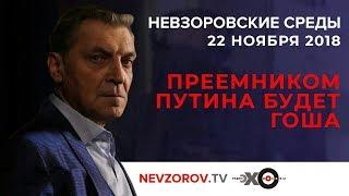 Невзоровские среды на радио «Эхо Москвы»  из студии в Гельвеции. Эфир от 21.11.2018