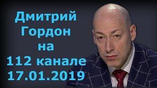 Дмитрий Гордон на '112 канале'. 17.01.2019