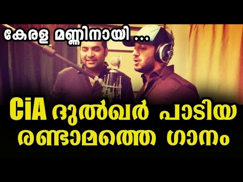 CiA New Song | Kerala Manninayi | Comrade In America New Song Dulquer Singing
