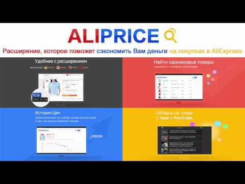 AliPrice   расширение для выгодных покупок на АлиЭкспресс  АлиПрайс   помощник для Aliexpress