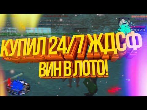 КУПИЛ 24/7 ЖДСФ & ВЫИГРАЛ В ЛОТО В GTA SA:MP! thumbnail
