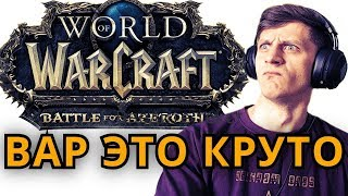 ВАР ЭТО КРУТО ● WoW Battle for Azeroth