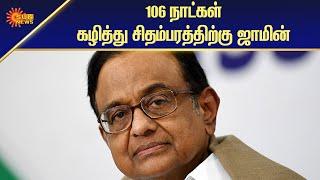 106 நாட்கள் கழித்து சிதம்பரத்திற்கு ஜாமின் | National News | Tamil News | Sun News