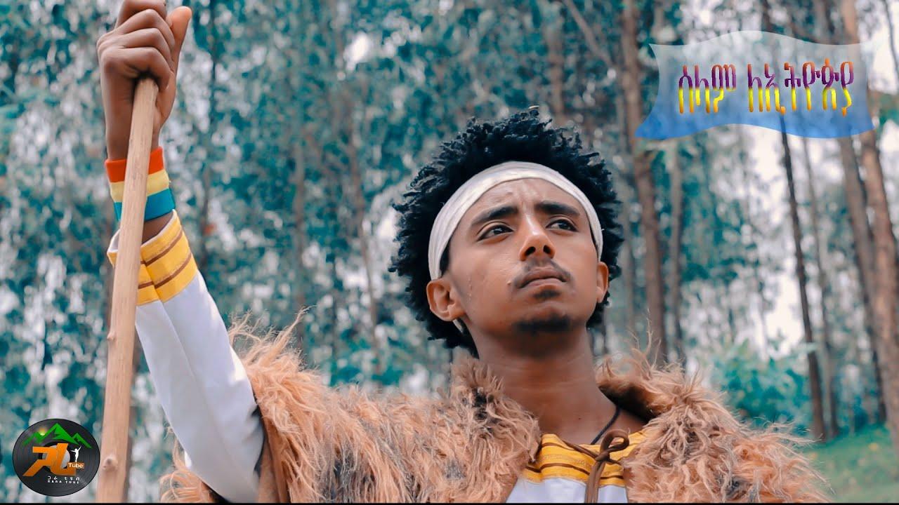 ፍቅሩ ወሰኔ(ዳኒ)  እስራኤል Atg ደረሰ ታደሰ- ሰላም ለኢትዮጵያ- SELAM  LE ETHIOPIA -NEW ETHIOPIAN MUSIC 2020  @GARA TUBE
