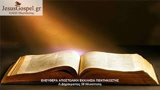 12 - Κήρυγμα Κυριακής (απόγευμα) Ομιλητής Ευάγγελος Μενεξής