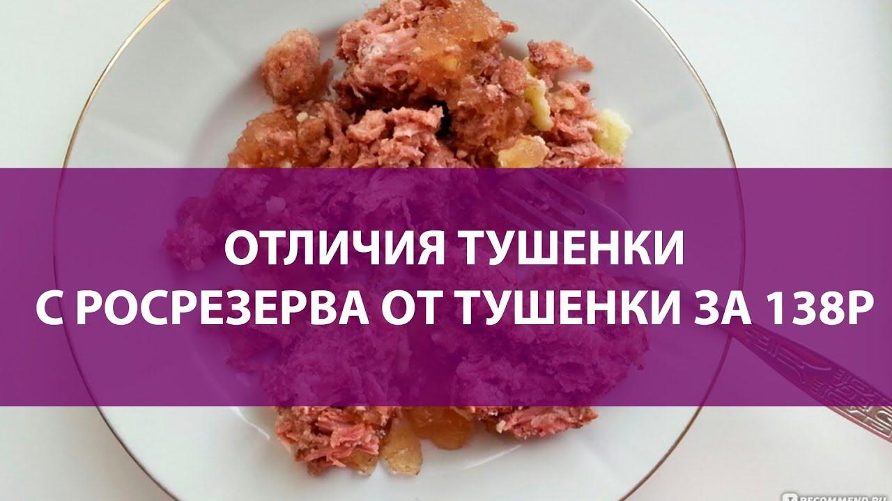 В чем отличия тушенка за 138 рублей от тушенки с Росрезерва за 100р