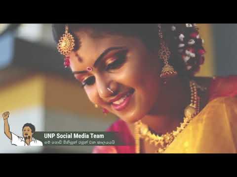 sajith-premadasa-new-song-|-සජිත්-ප්රේමදාස-ගීතය-|-சஜித்-பிரேமதாச