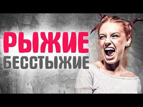 ТОП-10: САМЫЕ РЫЖИЕ РОССИЙСКИЕ ЗВЕЗДЫ. Юлия Савичева, Алла Пугачева, Ирина Забияка и другие