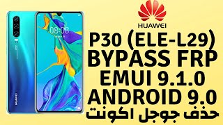 Huawei P30 FRP Bypass | ELE-L29 Google Lock Reset Done _ EMUI 9.1.0 New Security 2019 _100%