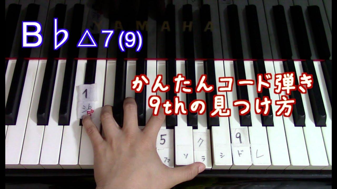 弾き ピアノ コード