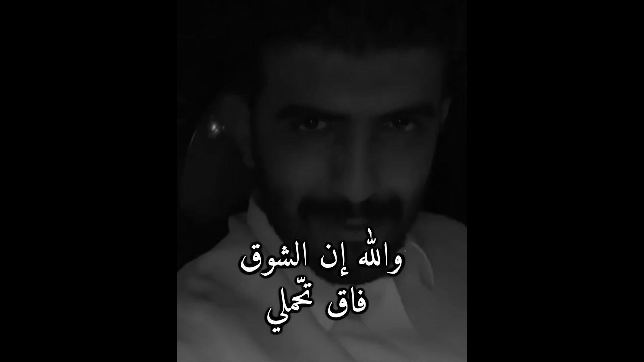 والله ان الشوق فاق تحملي - يزيد الميموني