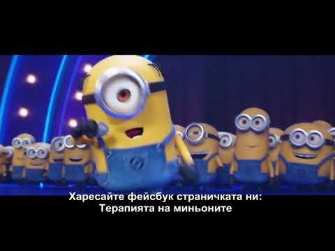 Миньоните ft. Наско Ментата - За приятели на маса / Minions ft. Nasko Mentata - Za priyateli na masa