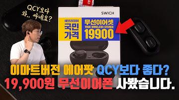 QCY보다 싼데 직구할 필요도 없다? 이마트에서 킹성비 19,900원짜리 무선이어폰 사봤습니다.