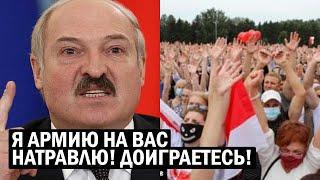 СРОЧНО Подхалим Лукашенко: мы выведем АРМИЮ против народа! Беларусь НЕ ПОСМЕЕТ митинговать - новости