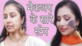 Beginners  ऐसे करें मेकअप|Step by step makeup tutorial in Hindi|Kaur tips