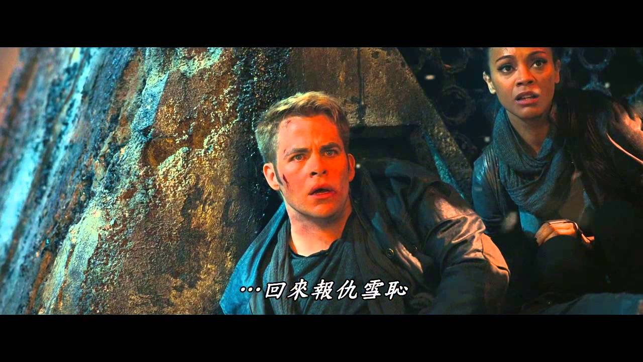 【闇黑無界:星際爭霸戰】 官方發表版預告-5月10日 3D/IMAX版本同步上映