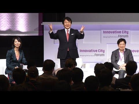 【ICF2017】Feedback - Innovative City Brainstorming