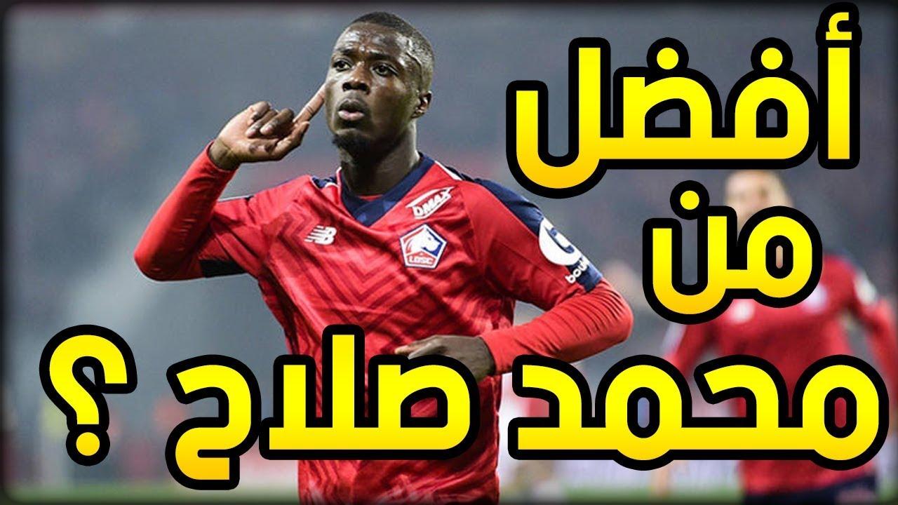 شاهد صفقة ليفربول الجديدة .. اللاعب الذي سوف يستبدل محمد صلاح