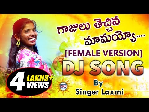 Gajulu Thechina Mamayyo DJ Song By #SingerLaxmi | Latest Folk Dj Songs | Disco Recording Company