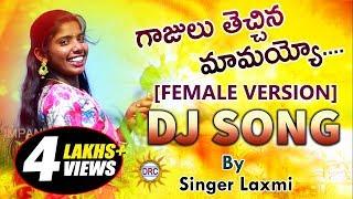 Gajulu Thechina Mamayyo DJ Song By #SingerLaxmi | Latest Folk Dj Songs | Disco Recording Company
