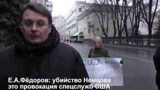 НОД: Федоров про убийство Бориса Немцова (ПОЛНАЯ ВЕРСИЯ) Немцов - предатель
