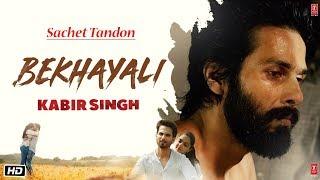 Bekhayali Full Song | Kabir Singh | Sachet Tandon | Shahid K, Kiara A | Sandeep Reddy V| Irshad