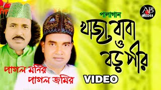 Pagol Monir, Pagol Jomir - Khaja Baba O Boro Pir   খাজা বাবা ও বড় পীর   Pala Gaan Video   AB Media