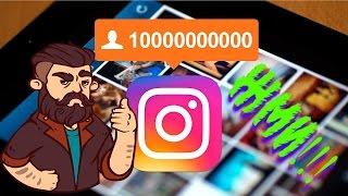 Как набрать много подписчиков в Инстаграм (Новый способ 100% результат)