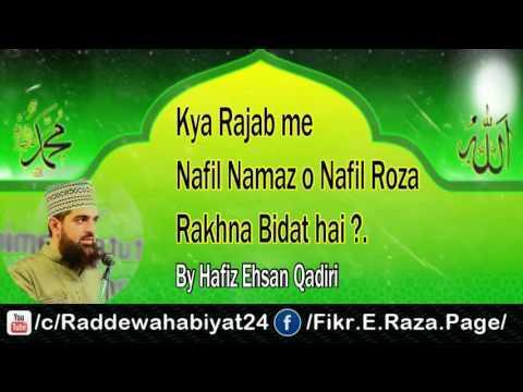 Kya Rajab me Nafil Namaz o Raza Rakhna Bidat hai by Hafiz Ehsan Qadiri