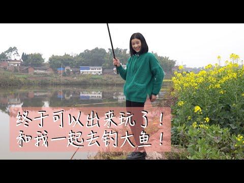 漆二娃的学徒生活:太久不出门真的要变憨,今天终于放出来了,钓大鱼!