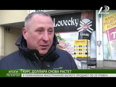 В обменниках Одессы доллар продают уже по 29 гривен