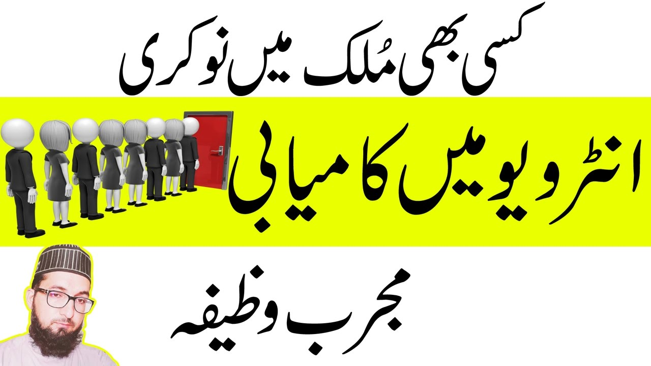 Prayer For Success In Interview|Wazifa For Job|Wazifa For Success