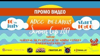 ADCC BELARUS SUMMER CUP 2017 - PREVIEW