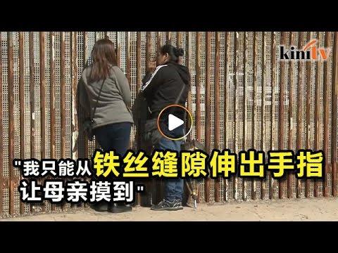 美墨边境隔离墙阻断移民与亲人相聚