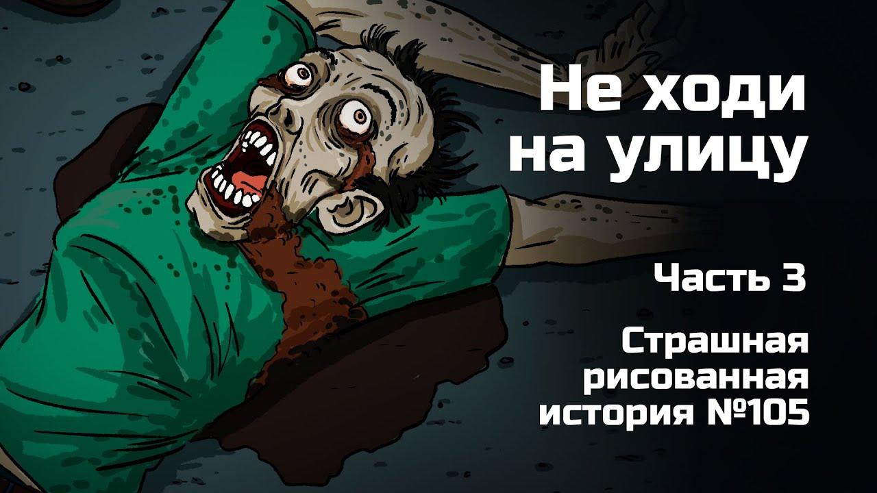Не ходи на улицу. Часть 3. Страшная рисованная история №105 (анимация)