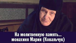 На молитвенную память… монахиня Мария (Ковальчук)