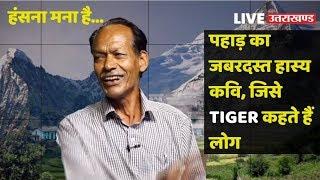Pratap Singh Shahi Tiger Kumaoni Folk Singer Uttarakhandi प्रताप सिंह शाही 39;टाइगर 39;