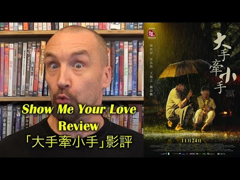 Show Me Your Love/大手牽小手 Movie Review