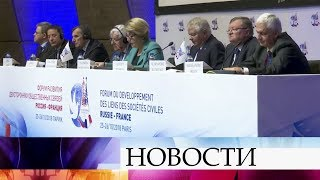В Париже обсуждают развитие культурных и общественных связей между Россией и Францией.