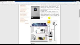 Гибридная солнечная электростанция. Плюсы и минусы .Принцип работы .Цены(В этом видео описан принцип работы солнечной гибридной электростанции. Основным ее отличием есть универса..., 2015-11-17T12:41:27.000Z)